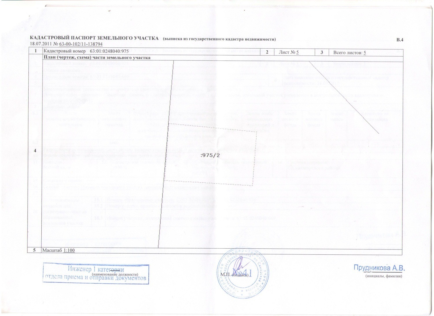 Форма Кадастрового Паспорта Земельного Участка образец