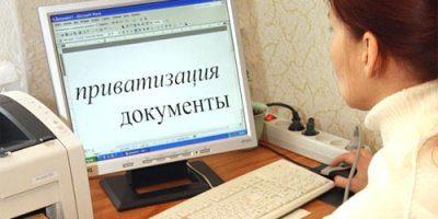 Список документов на приватизацию квартиры
