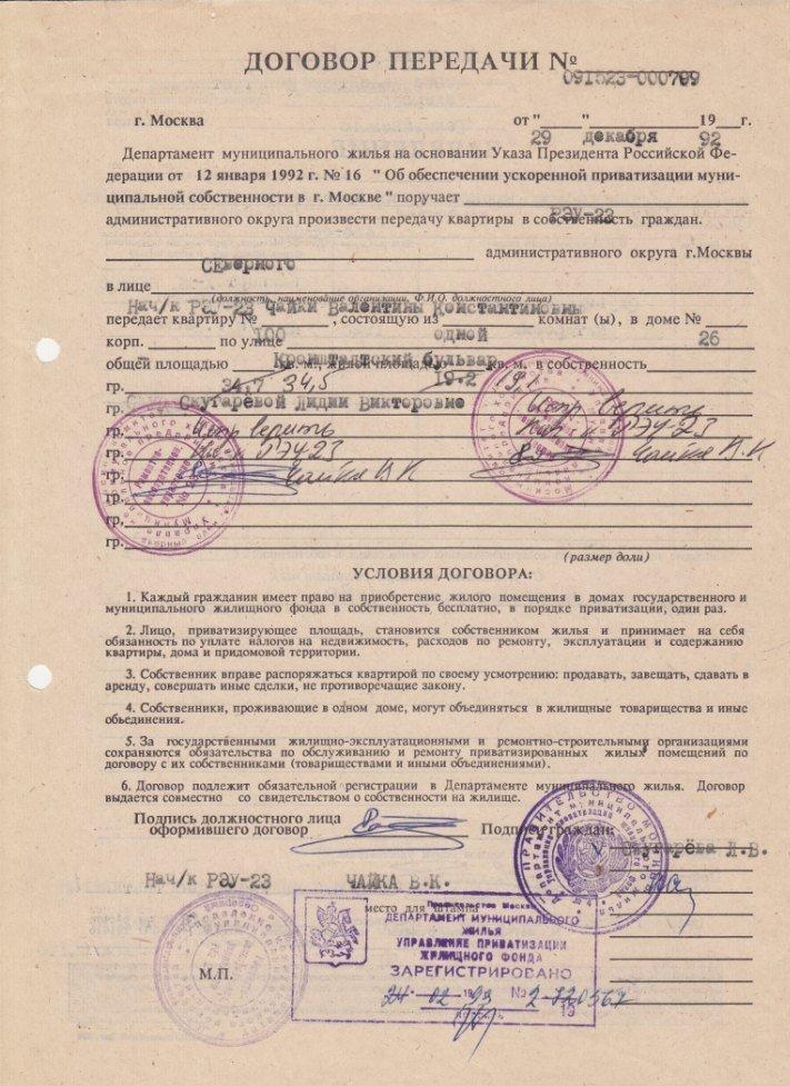 договор передачи квартиры в собственность граждан приватизация образец