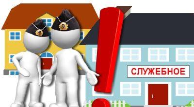 Как приватизировать служебное жилье?