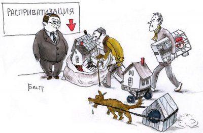 Расприватизация и деприватизация жилья