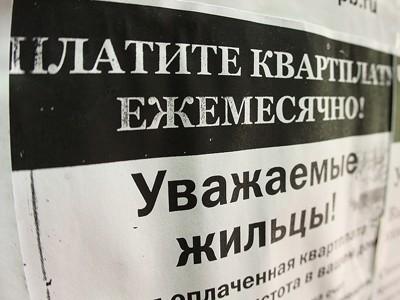 Изображение - О возможности приватизиции квартиры с долгами по коммунальным платежам Mozhno-li-privatizirovat-kvartiru-s-dolgami-po-kommunalnym-platezham