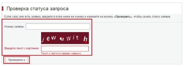 Изображение - Как узнать приватизирована квартира или нет Oplata-zaprosa-v-Rosreestr-o-kvartire