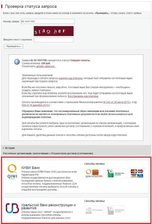 Изображение - Как узнать приватизирована квартира или нет Poluchit-svedeniya-o-tom-privatizirovana-li-kvartira