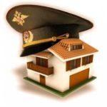 Приватизация квартир военнослужащих