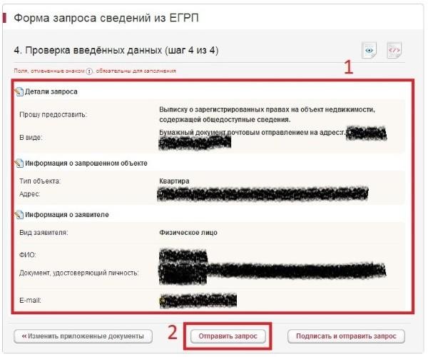 Изображение - Как узнать приватизирована квартира или нет Vypiska-iz-EGRP-onlajn