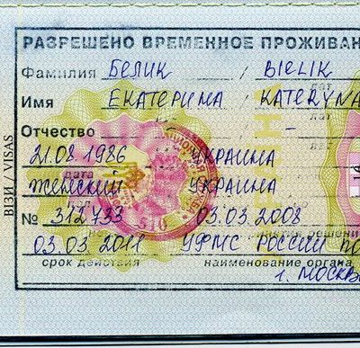 Изображение - Регистрация после получения рвп Razreshenie_na_vremennoe_prozhivani_1_01074704-400x387