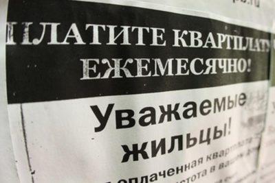 Изображение - Если есть прописка могут ли выселить ne_osuschestvlyaet_kommunalnye_platezhi_1_23060041-400x267