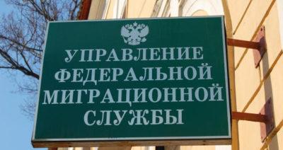 Изображение - Как прописать в муниципальную квартиру жену UFMS_1_11131938-400x212